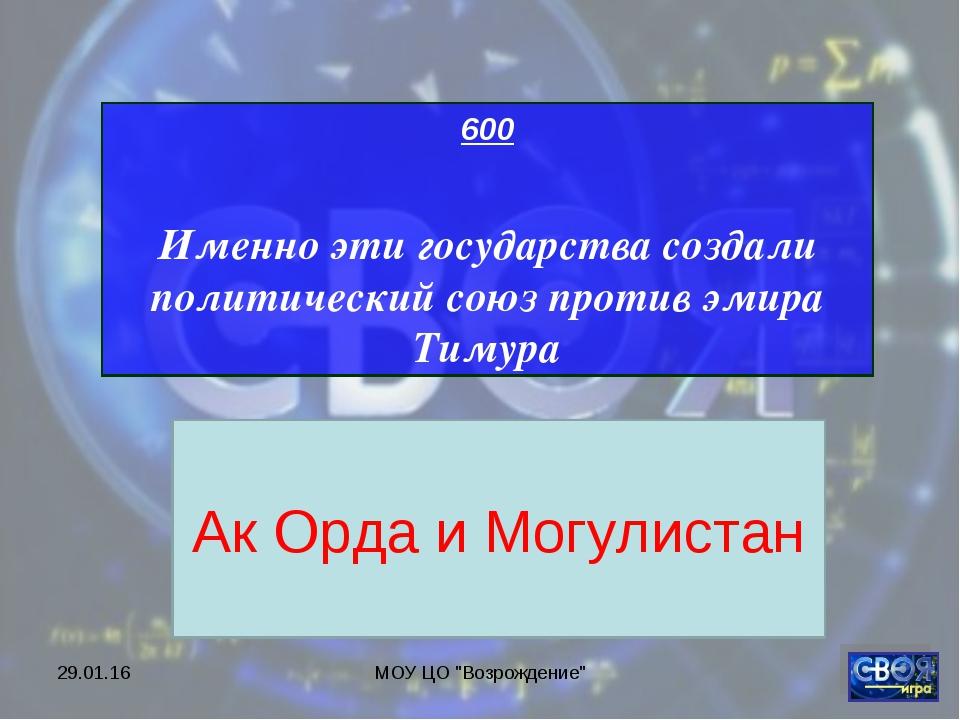 """* МОУ ЦО """"Возрождение"""" 600 Именно эти государства создали политический союз п..."""