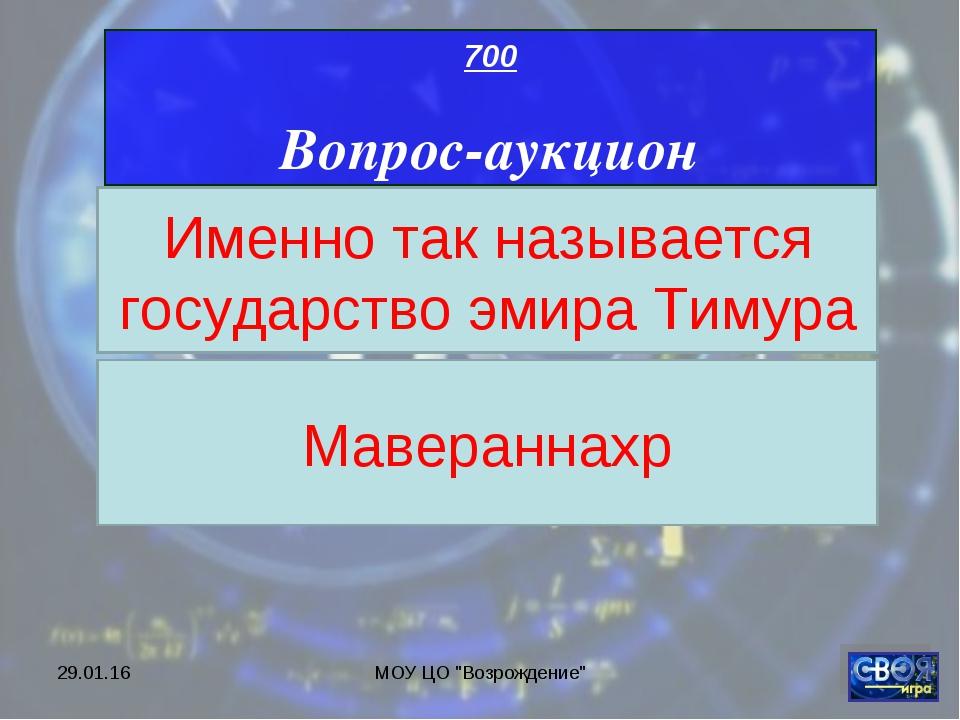 """* МОУ ЦО """"Возрождение"""" 700 Вопрос-аукцион Именно так называется государство э..."""