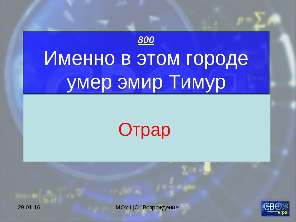 """* МОУ ЦО """"Возрождение"""" 800 Именно в этом городе умер эмир Тимур Отрар МОУ ЦО..."""