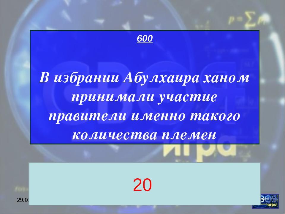 """* МОУ ЦО """"Возрождение"""" 600 В избрании Абулхаира ханом принимали участие прави..."""
