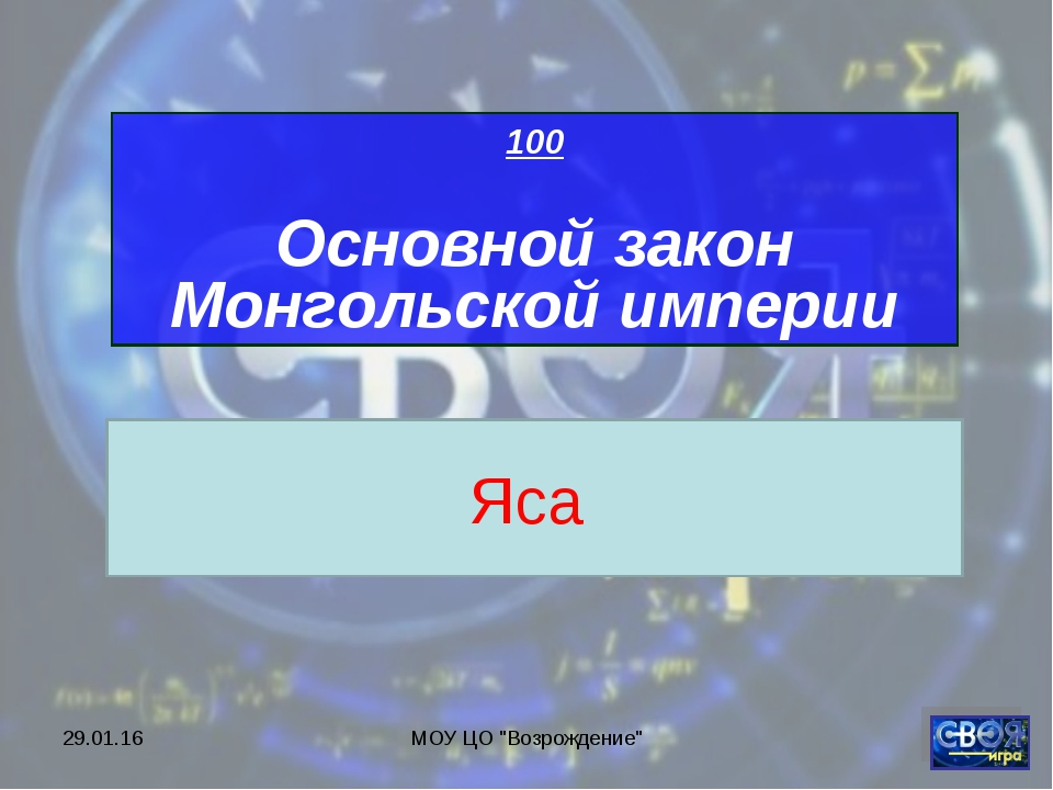 """* МОУ ЦО """"Возрождение"""" 100 Основной закон Монгольской империи Яса МОУ ЦО """"Воз..."""