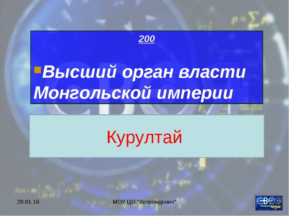 """* МОУ ЦО """"Возрождение"""" 200 Высший орган власти Монгольской империи Курултай М..."""