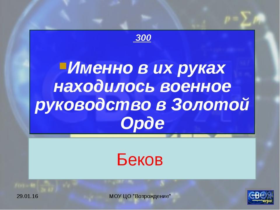 """* МОУ ЦО """"Возрождение"""" 300 Именно в их руках находилось военное руководство в..."""