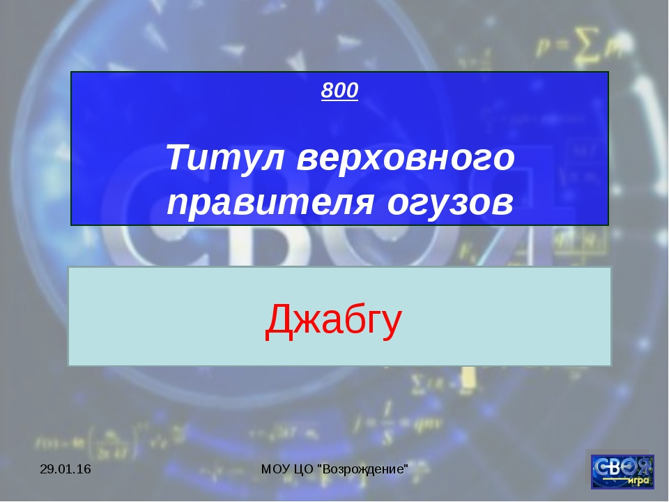 "* МОУ ЦО ""Возрождение"" 800 Титул верховного правителя огузов Джабгу МОУ ЦО ""В..."