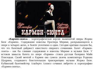 «Кармен-сюита»– хореографическая версия знаменитой оперы Жоржа Бизе «Кармен»