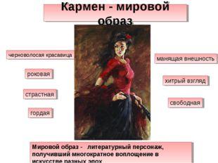 Александра Корейво — Кармен-тореро (1996) Александра Корейво — Кармен-сюита А