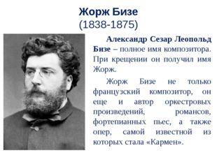 Жорж Бизе (1838-1875) Александр Сезар Леопольд Бизе – полное имя композитора
