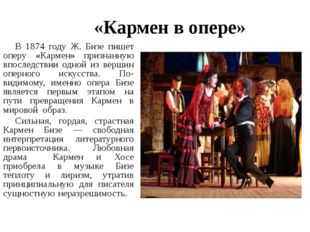 «Кармен в опере» В 1874 году Ж. Бизе пишет оперу «Кармен» признанную впоследс
