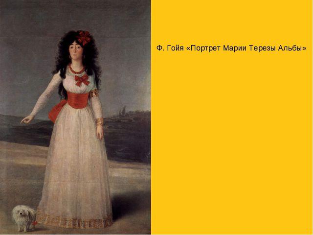 Ф. Гойя «Портрет Марии Терезы Альбы»