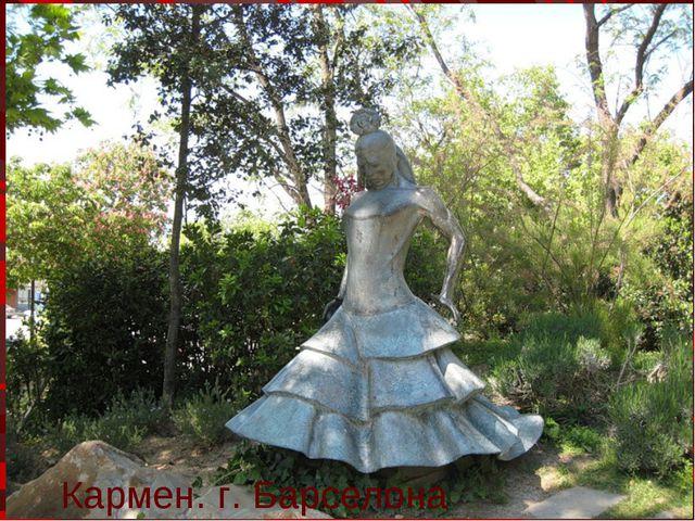 Новелла «Кармен» В 1845 году Проспер Мериме написал новеллу «Кармен», где ему...