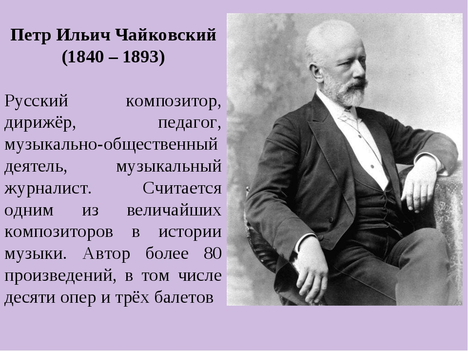 Петр Ильич Чайковский (1840 – 1893) Русский композитор, дирижёр, педагог, му...