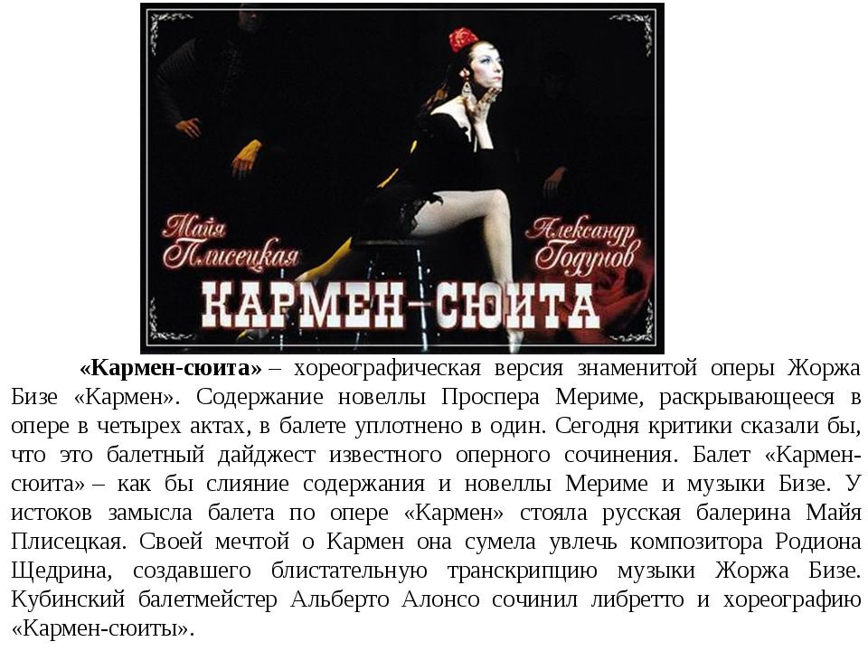 «Кармен-сюита»– хореографическая версия знаменитой оперы Жоржа Бизе «Кармен»...
