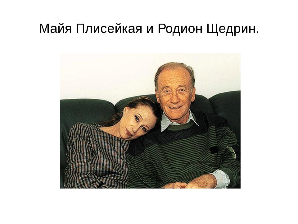 Майя Плисейкая и Родион Щедрин.