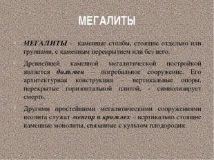 МЕГАЛИТЫ МЕГАЛИТЫ - каменные столбы, стоящие отдельно или группами, с каменны