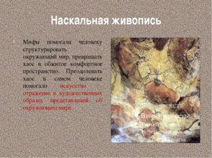 Наскальная живопись Мифы помогали человеку структурировать окружающий мир, пр
