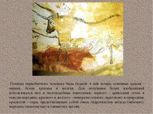 Палитра первобытного человека была бедной: в ней четыре основных краски - че