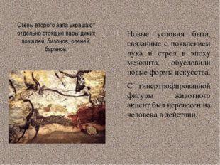 Стены второго зала украшают отдельно стоящие пары диких лошадей, бизонов, оле