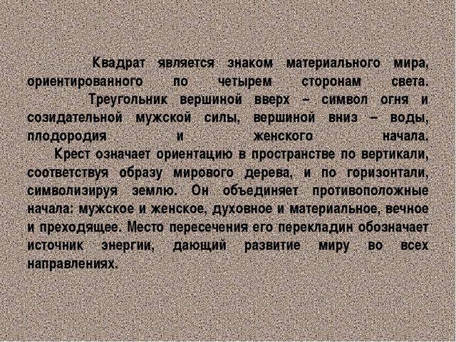 Квадрат является знаком материального мира, ориентированного по четырем стор...