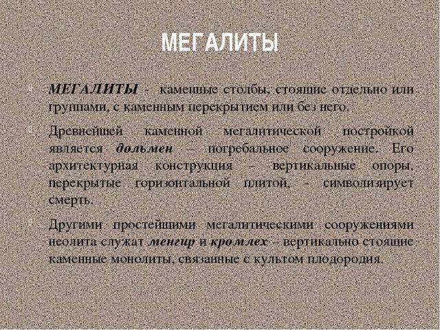 МЕГАЛИТЫ МЕГАЛИТЫ - каменные столбы, стоящие отдельно или группами, с каменны...