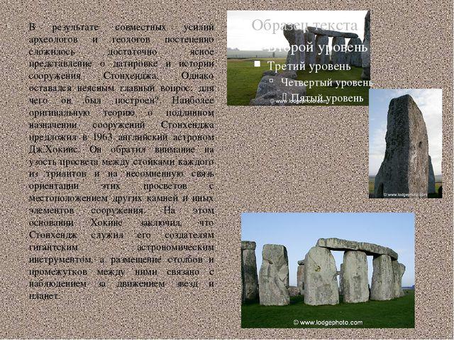 В результате совместных усилий археологов и геологов постепенно сложилось дос...