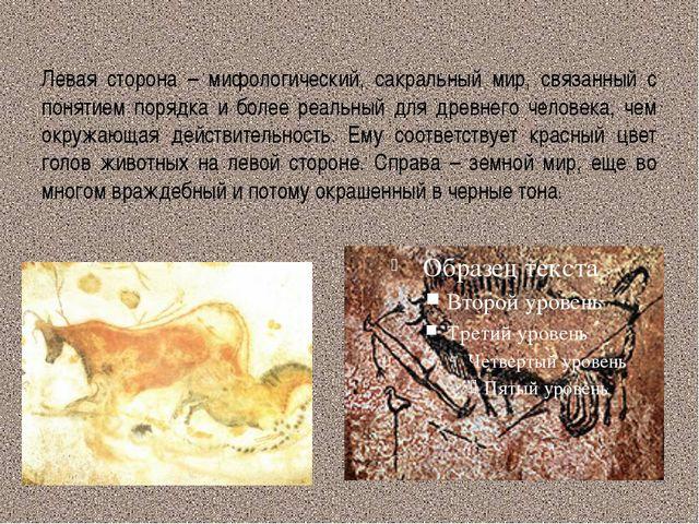 Левая сторона – мифологический, сакральный мир, связанный с понятием порядка...