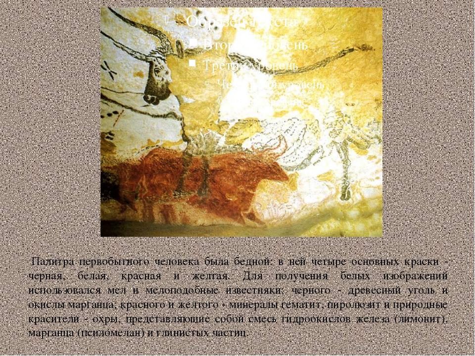 Палитра первобытного человека была бедной: в ней четыре основных краски - че...