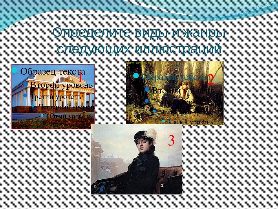 Определите виды и жанры следующих иллюстраций 3 2 1 2