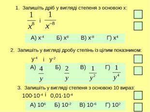 1. Запишіть дріб у вигляді степеня з основою х: і 2. Запишіть у вигляді дробу