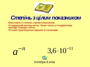 Степінь з цілим показником Алгебра 8 клас Властивості степеня з цілим показни