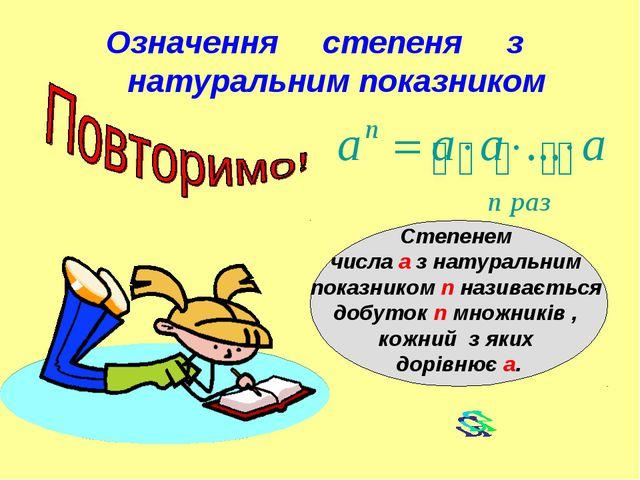Означення степеня з натуральним показником Степенем числа a з натуральним по...