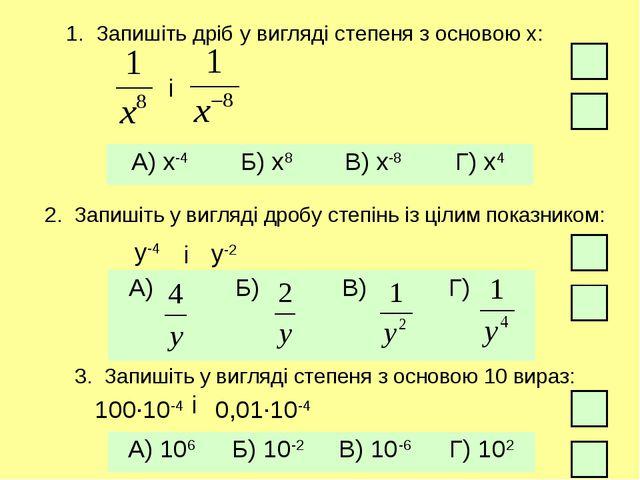 1. Запишіть дріб у вигляді степеня з основою х: і 2. Запишіть у вигляді дробу...