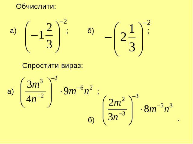 Обчислити: а) б) Спростити вираз: а) б) ; ; ; .