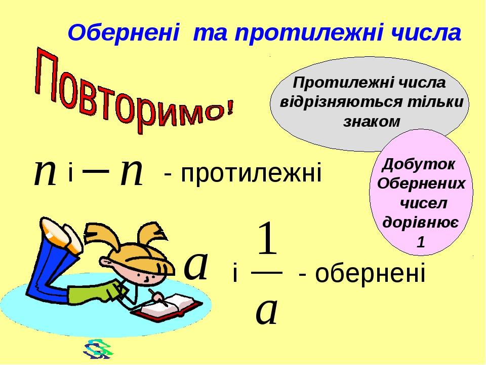 і - обернені і - протилежні Протилежні числа відрізняються тільки знаком Доб...