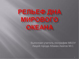 Выполнил учитель географии МБОУ Лицей города Абакан Акатов М.С. * Выполнил уч