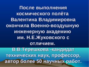 После выполнения космического полёта Валентина Владимировна окончила Военно-в