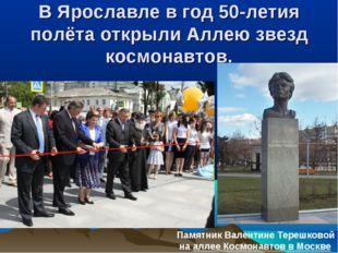 В Ярославле в год 50-летия полёта открыли Аллею звезд космонавтов. Памятник В