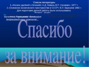 Интернет – ресуры: http://www.redstar.ru/2007/03/03_03/1_01.html http://www.u