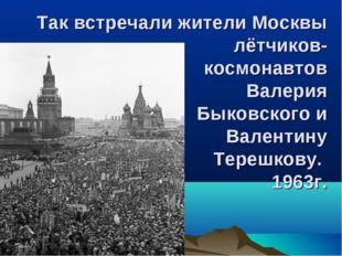 Так встречали жители Москвы лётчиков- космонавтов Валерия Быковского и Валент