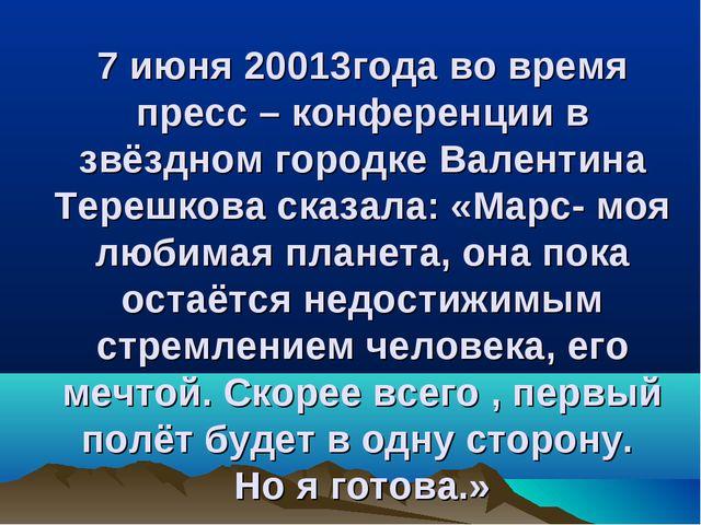 7 июня 20013года во время пресс – конференции в звёздном городке Валентина Те...