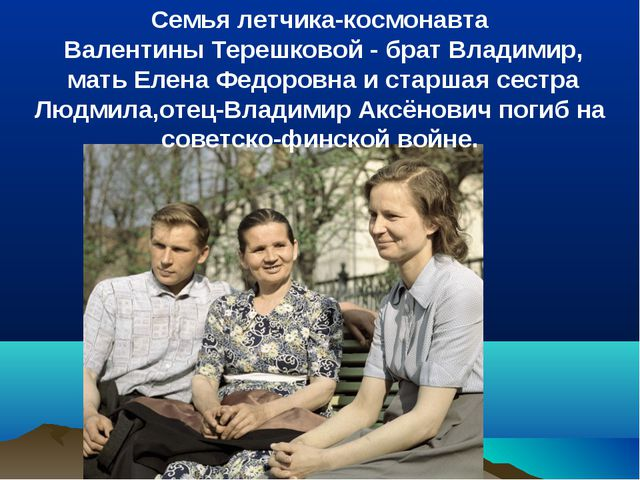 Семья летчика-космонавта Валентины Терешковой - брат Владимир, мать Елена Ф...