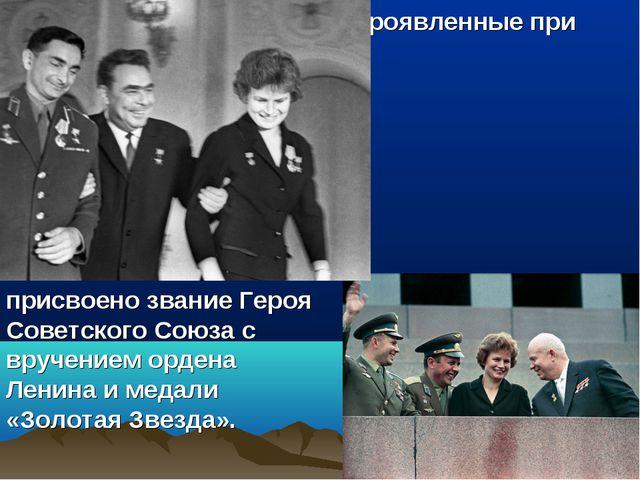 За успешное осуществление полета и проявленные при этом мужество и героизм ле...