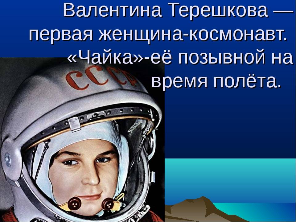 Валентина Терешкова — первая женщина-космонавт. «Чайка»-её позывной на время...