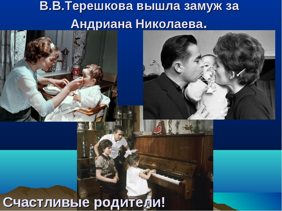 В.В.Терешкова вышла замуж за Андриана Николаева. Счастливые родители!