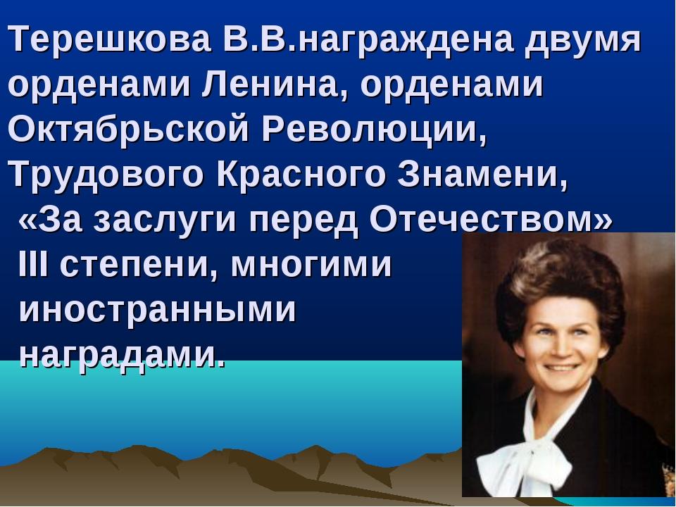Терешкова В.В.награждена двумя орденами Ленина, орденами Октябрьской Революци...