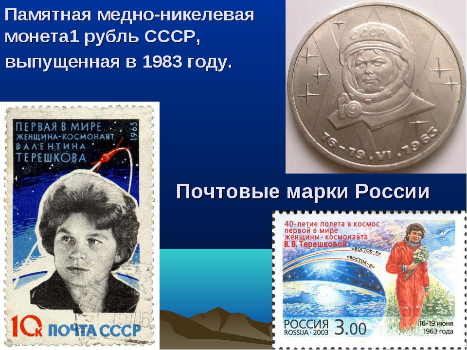 выпущенная в 1983 году. Памятная медно-никелевая монета1 рубль СССР, Почтовые...