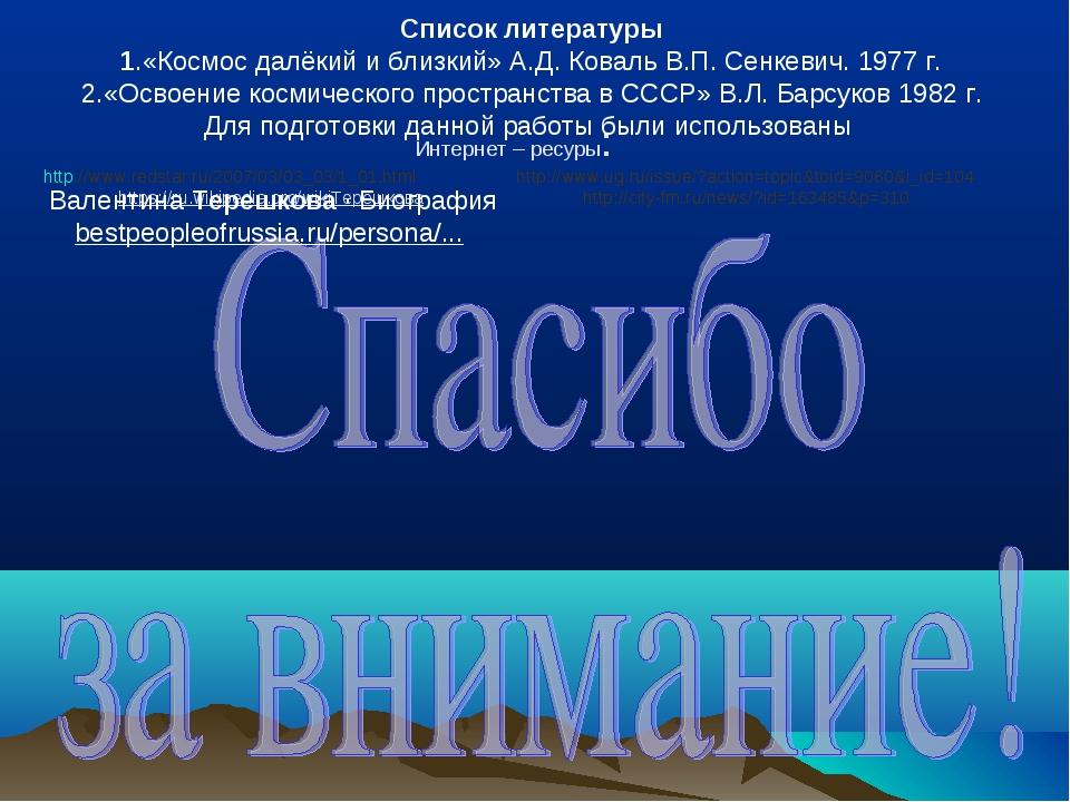 Интернет – ресуры: http://www.redstar.ru/2007/03/03_03/1_01.html http://www.u...