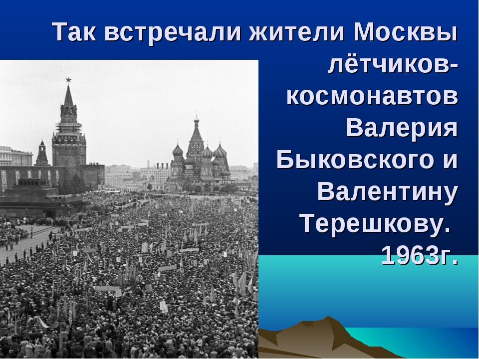Так встречали жители Москвы лётчиков- космонавтов Валерия Быковского и Валент...