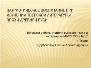 Из опыта работы учителя русского языка и литературы МБОУ СОШ №17 г. Твери Щер