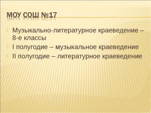 Музыкально-литературное краеведение – 8-е классы I полугодие – музыкальное кр