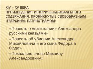 «Повесть о «взыскании» Александра русскими князьями» «Повесть об убиении Алек